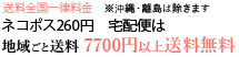 送料全国一律料金 ※北海道・沖縄・離島は除きます ネコポス:260円 宅急便:648円。7,700円(税別)以上送料無料