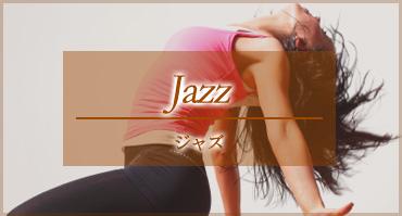 ジャズダンス関連